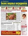 Бизнес Пищевых Ингредиентов №5(56) октябрь-ноябрь 2016