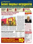 Бизнес Пищевых Ингредиентов №5(62) октябрь-ноябрь 2017