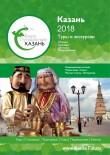 Казань 2018