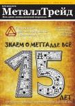 МеталлТрейд №19