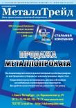 МеталлТрейд №10(219)