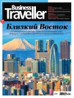 Business Traveller 4 (49) Август-Сентябрь 2018
