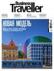 Business Traveller № 2(34) Апрель-Май 2019