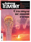 Business Traveller №4(23) Август-Сентябрь 2017