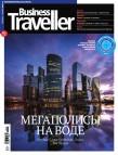 Business Traveller №5(18) Октябрь-Нояьбрь 2016