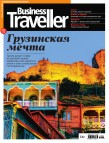 Business Traveller №3 (28) Июнь-Июль 2018