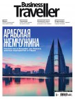 Business Traveller № 5(30) Октябрь-Ноябрь 2018