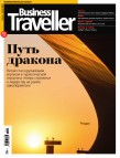 Business TRaveller №3(22) Июнь-Июль 2017