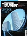 Business Traveller №4(17) Август-Сентябрь 2016