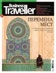 Business Traveller №2(15) Апрель-Май 2016