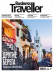 Business Traveller № 5(36) Зима 2019-2020