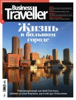 Business Traveller №1(26) Февраль-Март 2018