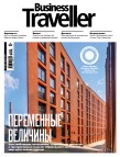 Business Traveller № 1 (37) Весна 2020