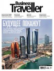 Business Traveller № 4 (35) Осень 2019