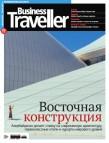 Business Traveller №6(19) Декабрь-Январь 2016-2017