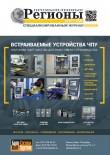 Промышленные регионы России №2 (97)2017