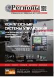 Промышленные регионы России №4 (95)2016