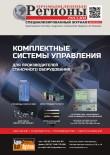 №2(93)2016 Промышленные регионы России