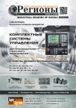 Промышленные регионы России №3 (98)2017