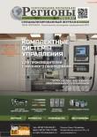 Промышленные регионы России № 3 (94)2016