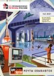 Промышленные регионы России №2 (113)2021