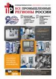 Промышленные регионы России №2 (109)2020