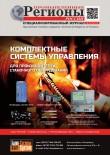 №1(92)2016 Промышленные регионы России