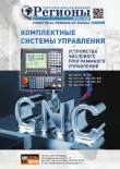 Промышленные регионы России №3 (102)2018