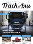 Service Truck&Bus №1