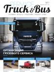 Service Truck&Bus №1