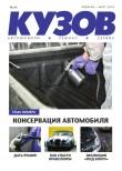 КУЗОВ №66