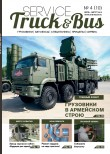 Service Truck&Bus № 4(10)