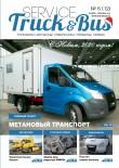 Service Truck&Bus №12