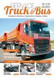 Service Truck&Bus №3 (9)