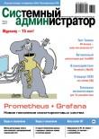 Системный администратор №5(174), 2017