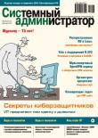 Системный администратор №7-8(176-177), 2017