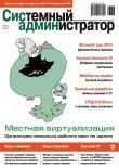 Системный администратор №3(172), 2017