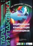 ТАРА И УПАКОВКА №5 2017