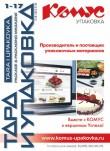 ТАРА И УПАКОВКА №1 2017
