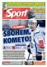 Sport - 11.8.2020