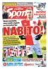Nedělní Sport - 20.1.2019